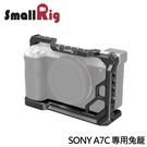 【震博】Smallrig Cage 3081兔籠錄影用支架 適用於Sony A7C相機提籠