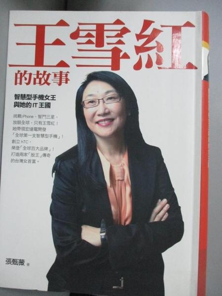 【書寶二手書T5/傳記_LDM】王雪紅的故事:智慧型手機女王與她的IT王國_張甄薇