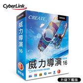 Cyberlink 訊連 威力導演16 極致版(升級下載版)