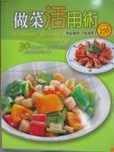 【書寶二手書T1/餐飲_YFQ】做菜活用術_林清茶烹飪著作