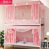 蚊帳個性學生宿舍蚊帳寢室上鋪下鋪帶支架遮光上下床兩用床簾子母床一體式Igo 摩可美家