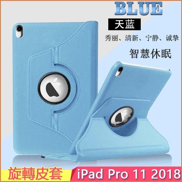 Apple iPad Pro 11 2018 保護套 旋轉皮套 360度旋轉 蘋果 Pro 11吋 平板皮套 荔枝紋 支架 平板殼 保護殼