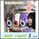 ★美肌補光+廣角+微距夾式鏡頭/Acer Z330/Z520/Z630S