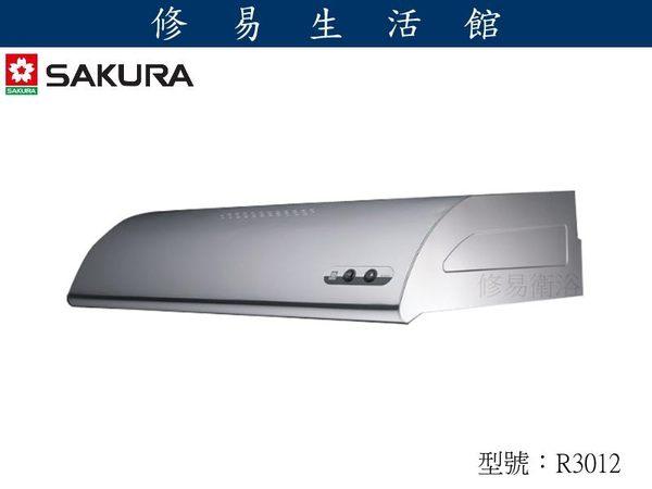 《修易生活館》 SAKURA 櫻花 R-3012XL 單層式除油煙機法郎90公分