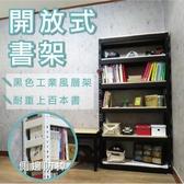免運 書櫃各式尺寸 收納書櫃架 層架 展示櫃 組合架 書架 雜誌架 萬能櫃 空間特工 MIT免螺絲角鋼