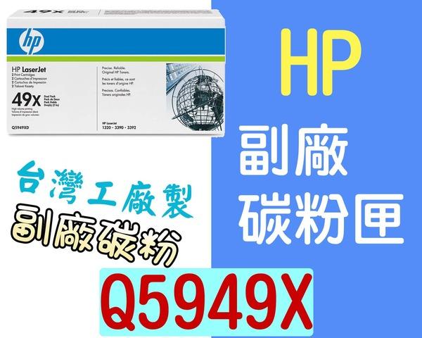 [ HP 副廠碳粉匣 Q5949X 5949X 49X ][6000張] LaserJet LJ 1320/3390/3392