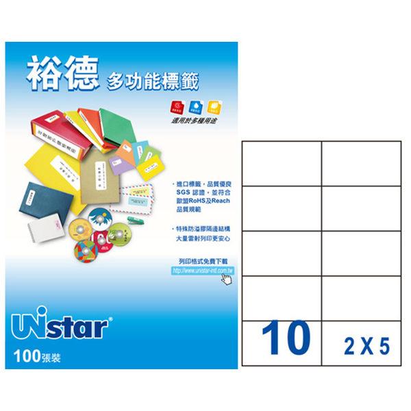 裕德 編號(45) US59105 多功能白色標籤10格(105x59.4mm)   1000張/箱
