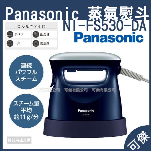 可傑 代購 日本 PANASONIC 國際牌 NI-FS530-DA 蒸氣熨斗 手持迷你掛燙機 輕量輕巧使用無負擔
