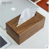 木質抽紙盒客廳簡約 創意木制收納盒PLL2099