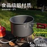 戶外露營野炊裝備用品鍋具 便攜大號套鍋野營鍋 野外野餐炊具單鍋NMS【樂事館新品】