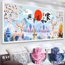 鑽石畫 十字繡2021新款家和萬事興滿繡線繡福手工自己大幅客廳鑚石畫貼鑚 618購物節