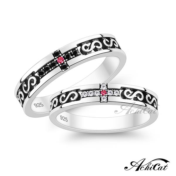 AchiCat 情侶戒指 925純銀戒指 牽手一生 十字 情人對戒 尾戒 送刻字 單個價格 AS9013