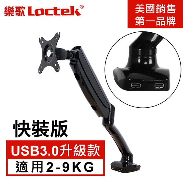 樂歌Loctek D5 10-32吋 氣壓型人體工學螢幕支架U3.0