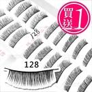 ((買一送一))佐娜手工交叉細梗假睫毛-10對入(128)[99793]