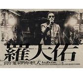 【停看聽音響唱片】【BD】羅大佑:2017-2020 當年離家的年輕人 巡迴演唱會 Live BD+DVD