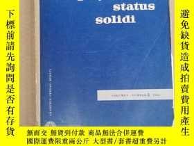 二手書博民逛書店physica罕見status solidi volume 9 number 2 1965 (P2518)Y1