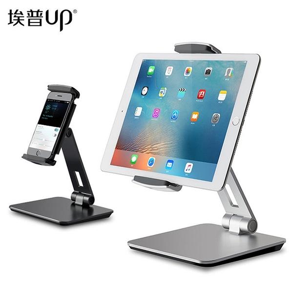 埃普AP-7X 手機支架 桌面ipad支架 360°旋轉支架 平板支架 懶人支架 支架 旋轉支架 美樂蒂