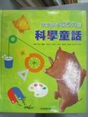 【書寶二手書T1/少年童書_ZKO】啟發孩子思考力的科學童話_柏玲