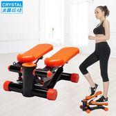 踏步機水晶踏步機靜音上下搖擺多功能家用跑步運動健身器igo 時尚潮流