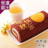糖果貓烘焙 糖果貓中秋快樂捲(420g/條,共兩條)【免運直出】