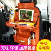 汽車用品超市多功能擺件座椅背置物車內置物盒餐桌車載收納袋掛袋