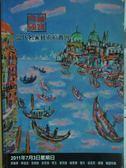 【書寶二手書T9/收藏_QJE】典藏國寶_38期_當代名家藝術拍賣會