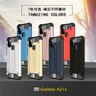 三星A01 A21 M31手機殼A91金剛鐵甲A21s個性減震防摔A11/M11保護套新Note10 Lite