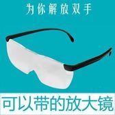 老年人放大鏡眼鏡閱讀老人禮品男女頭戴式高倍多功能閱讀鏡 至簡元素