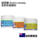 紐西蘭 Gran s remedy 老奶...