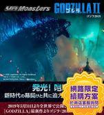 1月預收 免運 玩具e哥 MH限定 UA Monsters 哥吉拉2019 II怪獸之王 電影2 代理82772