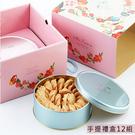 【M&J bakery 沐爵曲奇】手提禮盒12組 (原味+巧克力500g/組) - 含運價