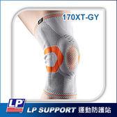 【護具】LP 170XT-GY 高彈性分級加壓針織護膝(尊爵灰)(1只)