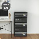 收納櫃 置物架 收納 衣櫃 衣物收納 【R0188】白條紋黑底Kitty五層收納櫃 MIT台灣製 樹德 完美主義