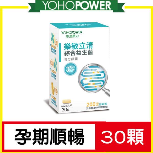 【防護型✦20株菌】=頂級菌株=樂敏立清綜合益生菌複方膠囊(30顆/盒)