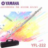 【非凡樂器】YAMAHA YFL-222 200 標準型長笛