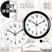 免運【NAKAY】8吋簡約靜音數字掛鐘/時鐘(NCL-39)黑白配