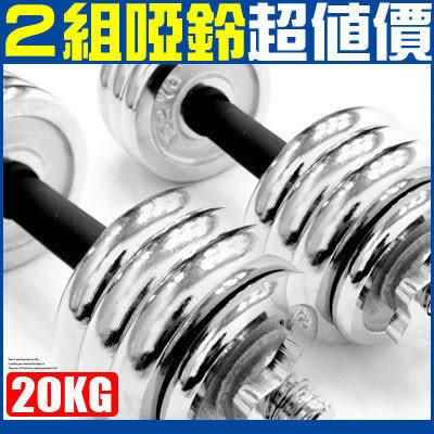 電鍍10KG+10公斤=20KG槓鈴套組合44磅可調式20公斤短槓心槓片槓鈴運動健身另售仰臥板舉重床