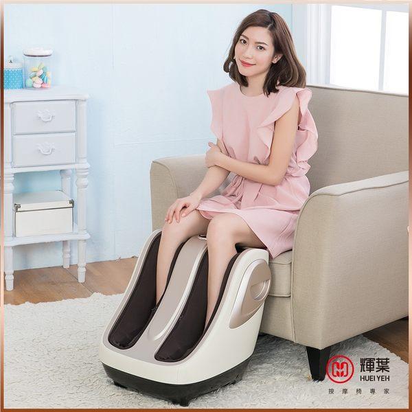 送香氛組 / 輝葉 極度深捏3D美腿機HY-702