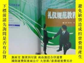 二手書博民逛書店罕見禮儀規範教程Y228035 中央廣播電視大學出版社 出版20