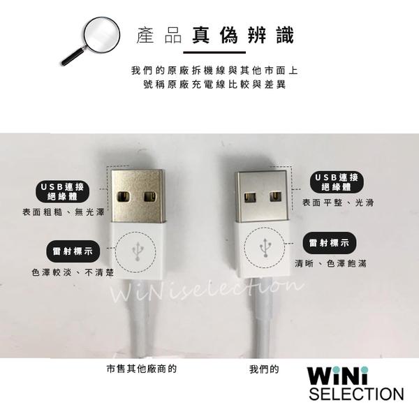 APPLE 1M Lightning原廠傳輸線/充電線 iPhone X/XS/XR/XS MAX iPhone 8/iPhone 7/iPhone 6S  [ WiNi ]