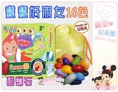 麗嬰兒童玩具館~美國Crayon Rocks酷蠟石-畫畫好朋友 16色-安全無毒大豆製蠟筆