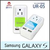 ☆KINYO 耐嘉 UR-05 2USB+3P 極速充電插座/SAMSUNG GALAXY S5 I9600/S6 G9208/S6 Edge G9250/S6 Edge+/PLUS/mini
