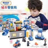 大顆粒兒童積木玩具警察局拼男孩男童益智1-2-3歲4-5-6周歲孩子 YXS 瑪麗蓮安
