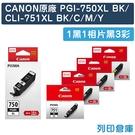 原廠墨水匣 CANON 1黑3彩+相片黑 高容量 PGI-750XLBK/CLI-751XLBK/CLI-751XLC/CLI-751XLM/CLI-751XLY/適用 MX727