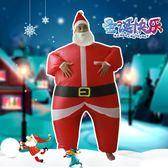 聖誕節充氣聖誕服成人充氣聖誕老人服裝搞笑道具胖子人偶表演衣服【全館八折免運快出】