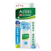 曼秀雷敦 Acnes 藥用美白UV潤色隔離乳(SPF50+)30g☆艾莉莎ELS☆