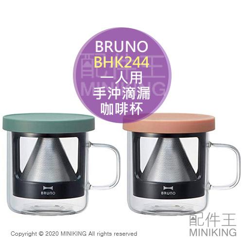 日本代購 空運 BRUNO BHK244 一人用 手沖 滴漏式 咖啡杯 咖啡壺 手沖杯 不鏽鋼濾網 玻璃杯 免濾紙