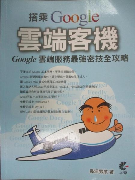 【書寶二手書T7/電腦_POW】搭乘 Google 雲端客機: Google 雲端服務最強密技全攻略_鼻涕男孩