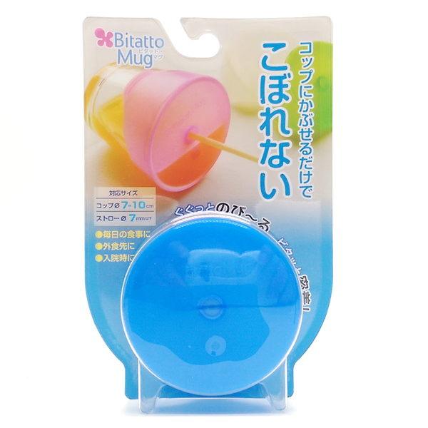 日本 Bitatto Mug 彈性防漏吸管杯蓋 適用於杯口直徑7~10cm 藍色-超級BABY