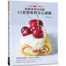 低敏食材自由配 42款無麩質安心甜點:1調理盆+3步驟完成!5種無麩質麵團 × 24款誘人奶霜醬